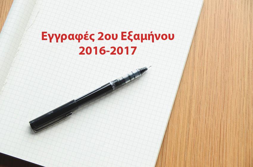 Εγγραφές 2ου εξαμήνου ακαδημαϊκού έτους 2016-2017