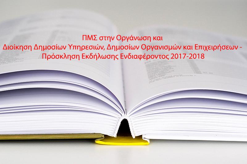 ΠΜΣ στην Οργάνωση και Διοίκηση Δημοσίων Υπηρεσιών, Δημοσίων Οργανισμών και Επιχειρήσεων – Πρόσκληση Εκδήλωσης Ενδιαφέροντος 2017-2018