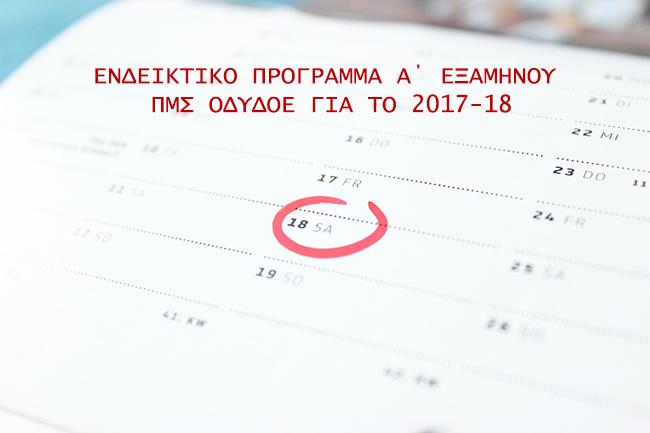 ΕΝΔΕΙΚΤΙΚΟ ΠΡΟΓΡΑΜΜΑ Α΄ ΕΞΑΜΗΝΟΥ ΠΜΣ ΟΔΥΔΟΕ ΓΙΑ ΤΟ 2017-18
