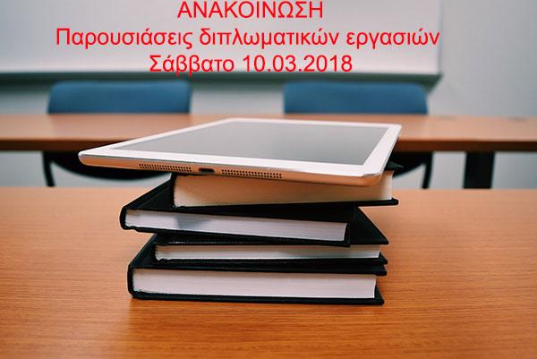 ΑΝΑΚΟΙΝΩΣΗ Παρουσιάσεις διπλωματικών εργασιών Σάββατο 10.03.2018