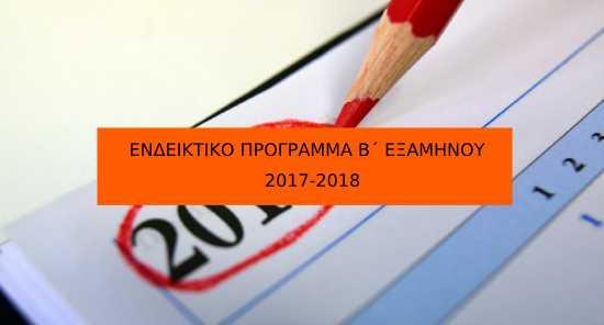 ΕΝΔΕΙΚΤΙΚΟ ΠΡΟΓΡΑΜΜΑ Β΄ ΕΞΑΜΗΝΟΥ 2017-2018