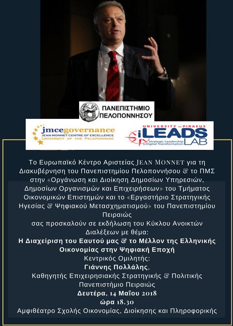 Ευρωπαϊκό Κέντρο Αριστείας Jean Monnet για τη Διακυβέρνηση του Πανεπιστημίου Πελοποννήσου,εκδήλωση του Κύκλου Ανοικτών Διαλέξεων με θέμα:Η Διαχείριση του Εαυτού μας& το Μέλλον της Ελληνικής Οικονομίας στην Ψηφιακή Εποχή Κεντρικός Ομιλητής Γιάννης Πολλάλης