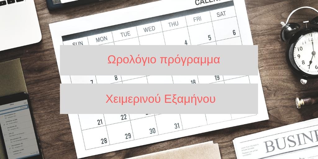 Ωρολόγιο πρόγραμμα χειμερινού εξαμήνου ΠΜΣ ΟΔΔΥΔΟΕ