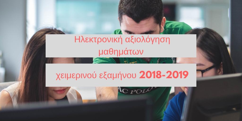 Ηλεκτρονική αξιολόγηση μαθημάτων χειμερινού εξαμήνου 2018-2019