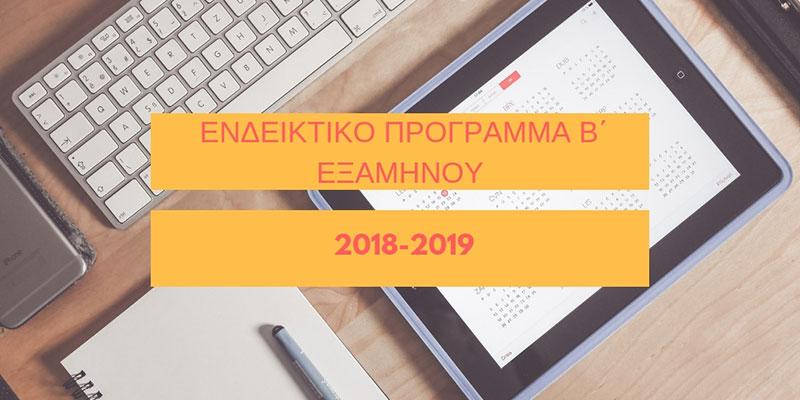 ΕΝΔΕΙΚΤΙΚΟ ΠΡΟΓΡΑΜΜΑ Β΄ ΕΞΑΜΗΝΟΥ 2018-19