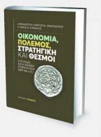 Παρουσίαση του βιβλίου «ΟΙΚΟΝΟΜΙΑ, ΠΟΛΕΜΟΣ, ΣΤΡΑΤΗΓΙΚΗ ΚΑΙ ΘΕΣΜΟΙ. Η Ελλάδα και η Αχαϊκή Συμπολιτεία (389-146 π.Χ.)» των Εμμανουήλ-Μάριου Ν. Οικονόμου & Νίκου Κ. Κυριαζή.