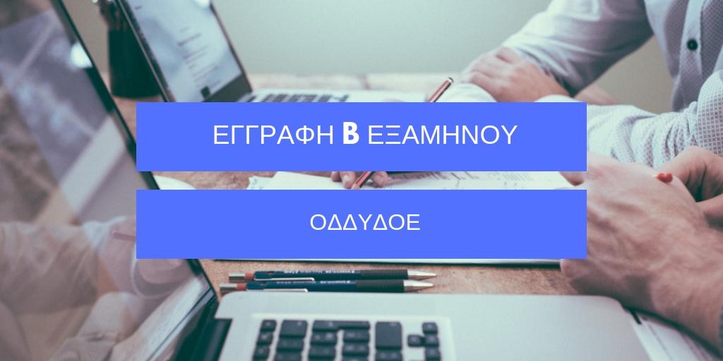 ΕΓΓΡΑΦΗ B ΕΞΑΜΗΝΟΥ ΟΔΔΥΔΟΕ