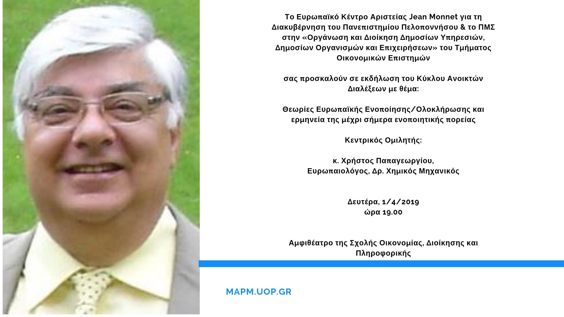 Διάλεξη με θέμα Θεωρίες Ευρωπαϊκής Ενοποίησης/Ολοκλήρωσης και ερμηνεία της μέχρι σήμερα ενοποιητικής πορείας. – κ. Χρήστος Παπαγεωργίου,Δευτέρα, 1/4/2019  ώρα 19.00