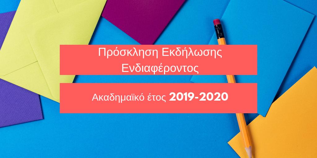 Πρόσκληση Εκδήλωσης Ενδιαφέροντος – Ακαδημαϊκό έτος 2019-2020