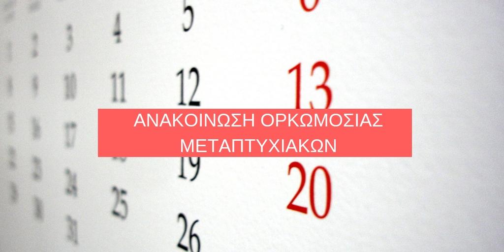ΑΝΑΚΟΙΝΩΣΗ ΟΡΚΩΜΟΣΙΑΣ ΜΕΤΑΠΤΥΧΙΑΚΩΝ