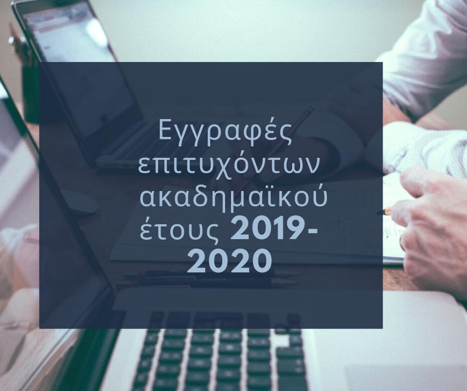Eγγραφές  επιτυχόντων ακαδημαϊκού έτους 2019-2020