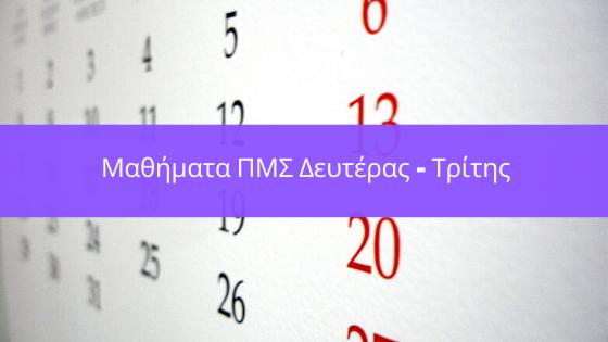 Μαθήματα ΠΜΣ Δευτέρας – Τρίτης