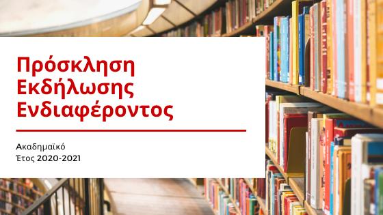 Πρόσκληση Εκδήλωσης Ενδιαφέροντος – Aκαδημαϊκό έτος 2020-2021