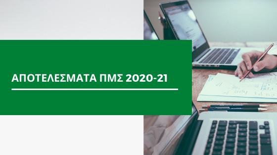 ΑΠΟΤΕΛΕΣΜΑΤΑ ΠΜΣ 2020-21