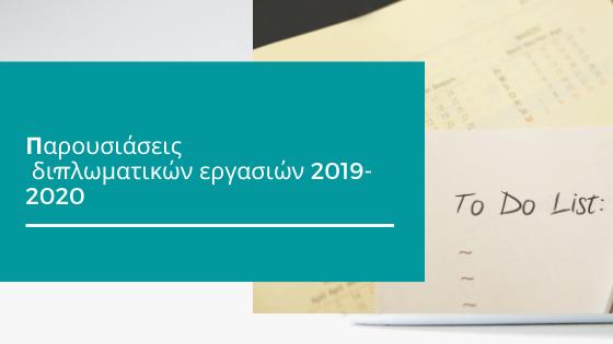 Παρουσιάσεις διπλωματικών εργασιών 2019-2020
