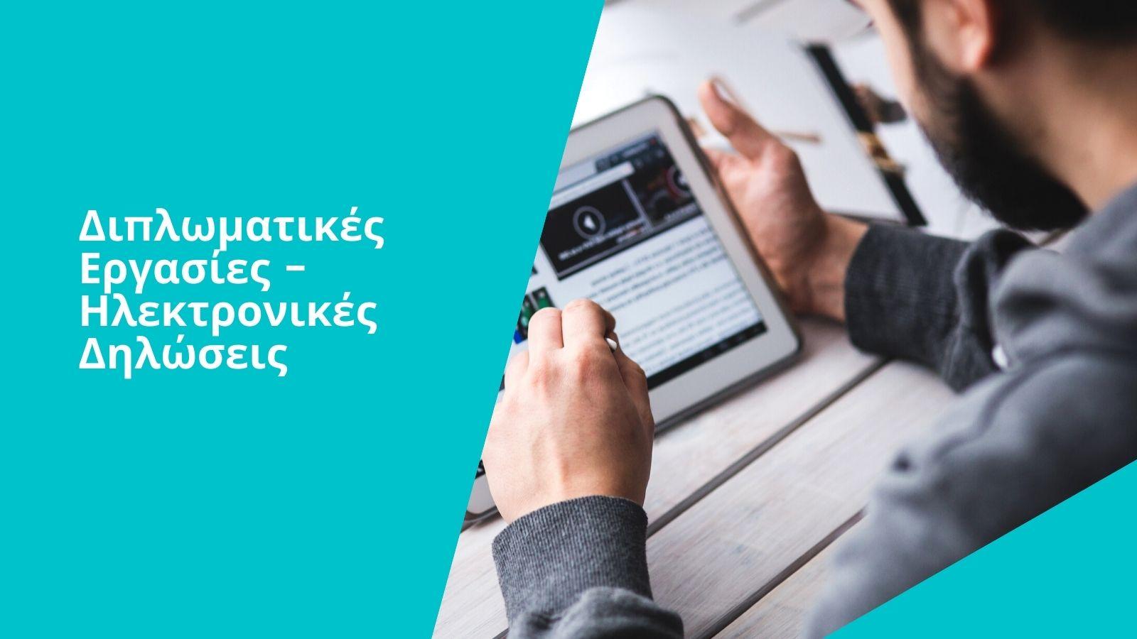 Διπλωματικές Εργασίες – Ηλεκτρονικές Δηλώσεις