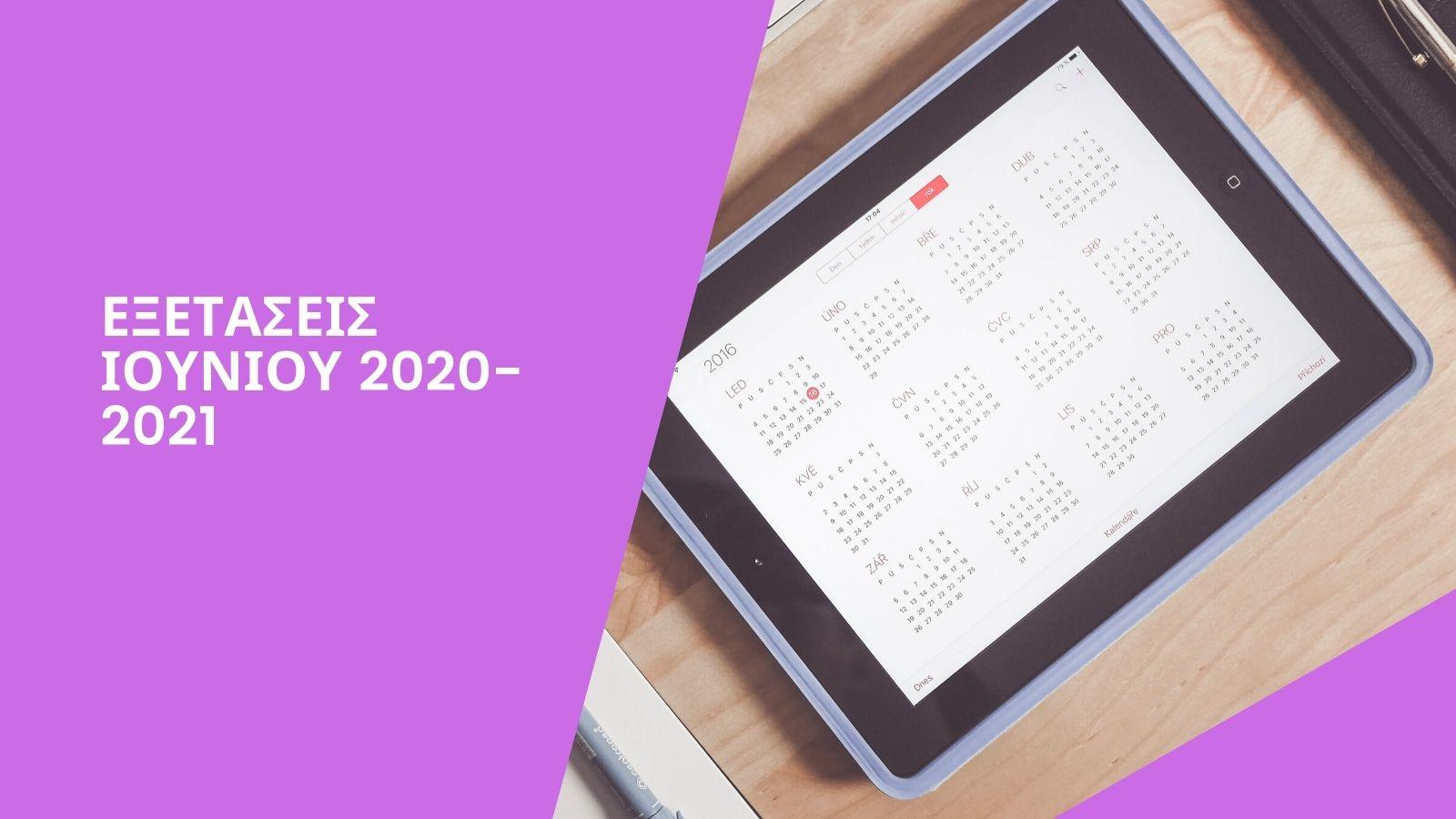 ΕΞΕΤΑΣΕΙΣ ΙΟΥΝΙΟΥ 2020-2021