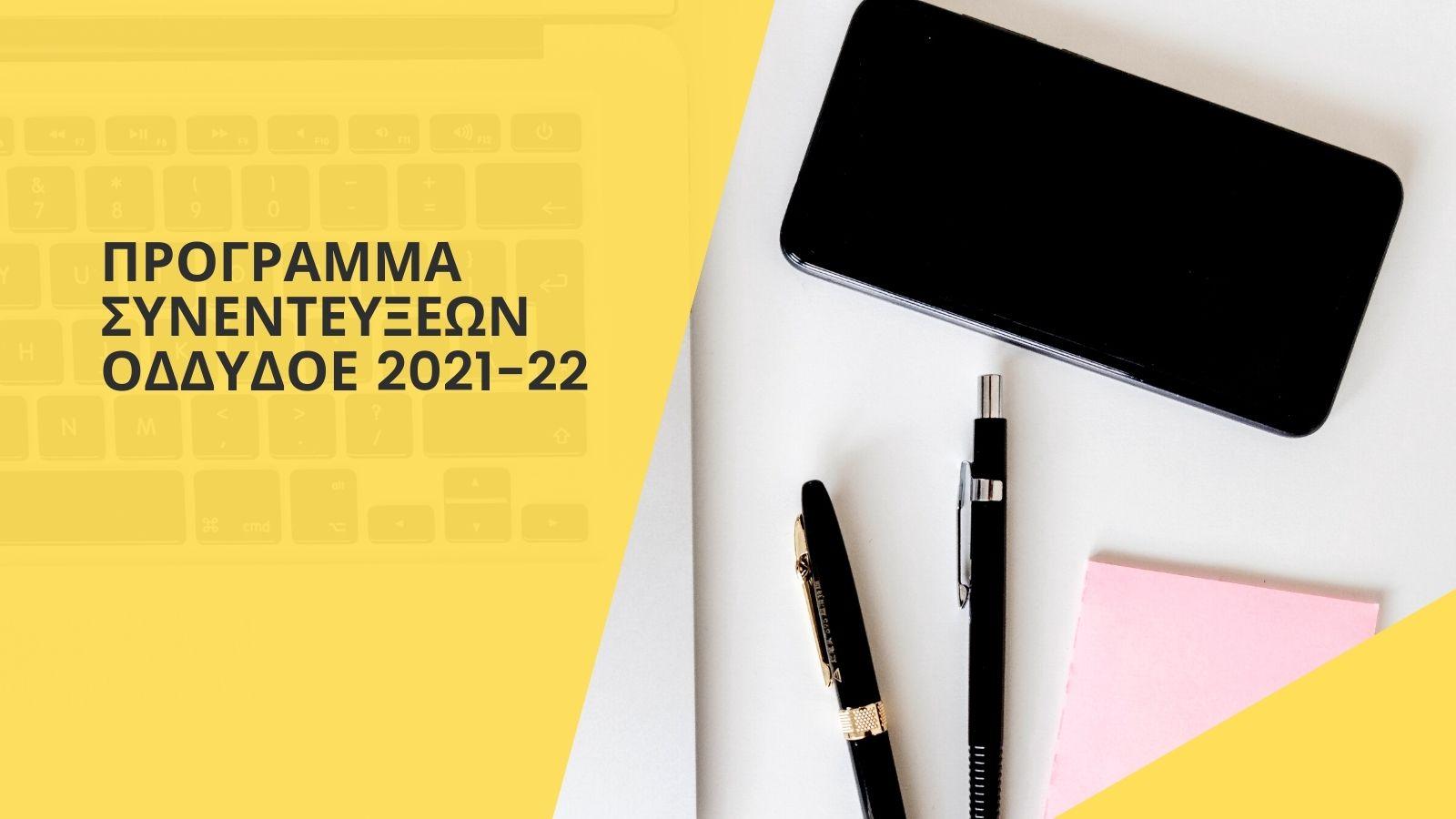 ΠΡΟΓΡΑΜΜΑ ΣΥΝΕΝΤΕΥΞΕΩΝ ΟΔΔΥΔΟΕ 2021-22